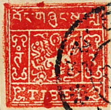 tibet_1933_2_trangka_2nd-set_forgery
