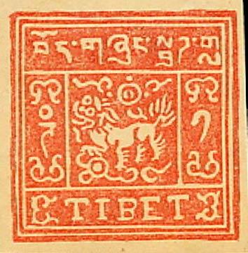 tibet_1933_2_trangka_3rd-set_forgery