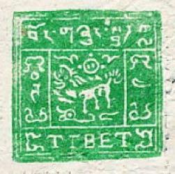 tibet_1933_4tr_1st_set_forgery