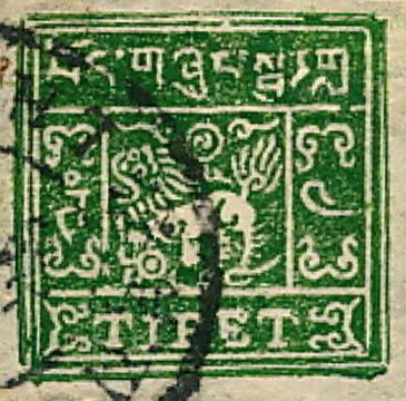 tibet_1933_4_trangka_2nd-set_forgery