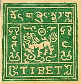 tibet_1933_4_trangka_3rd-set_forgery