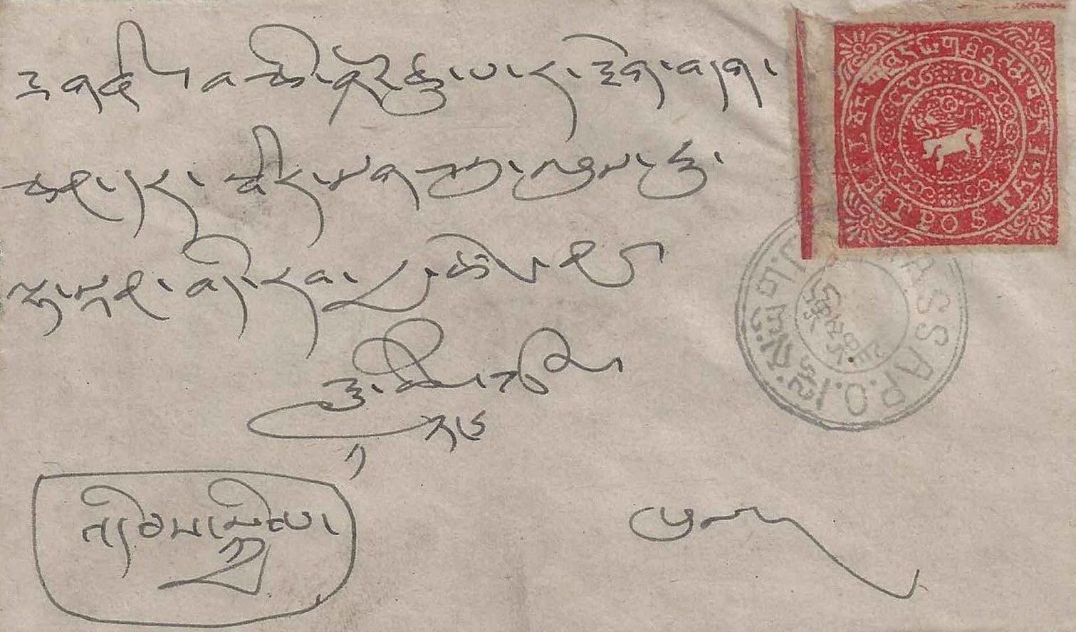 tibet_cover_forgery4