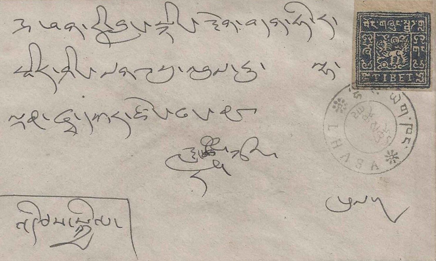 tibet_cover_forgery5