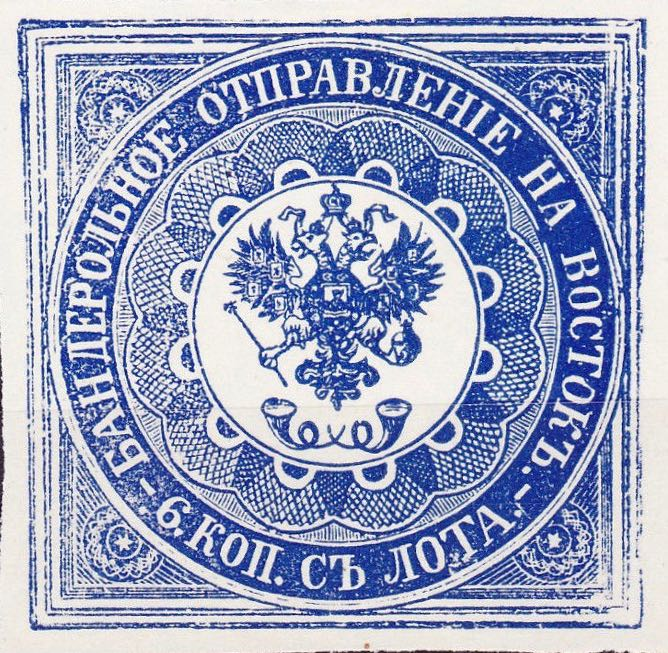 Russian_Office_in_Turkey_1863_Forgery3