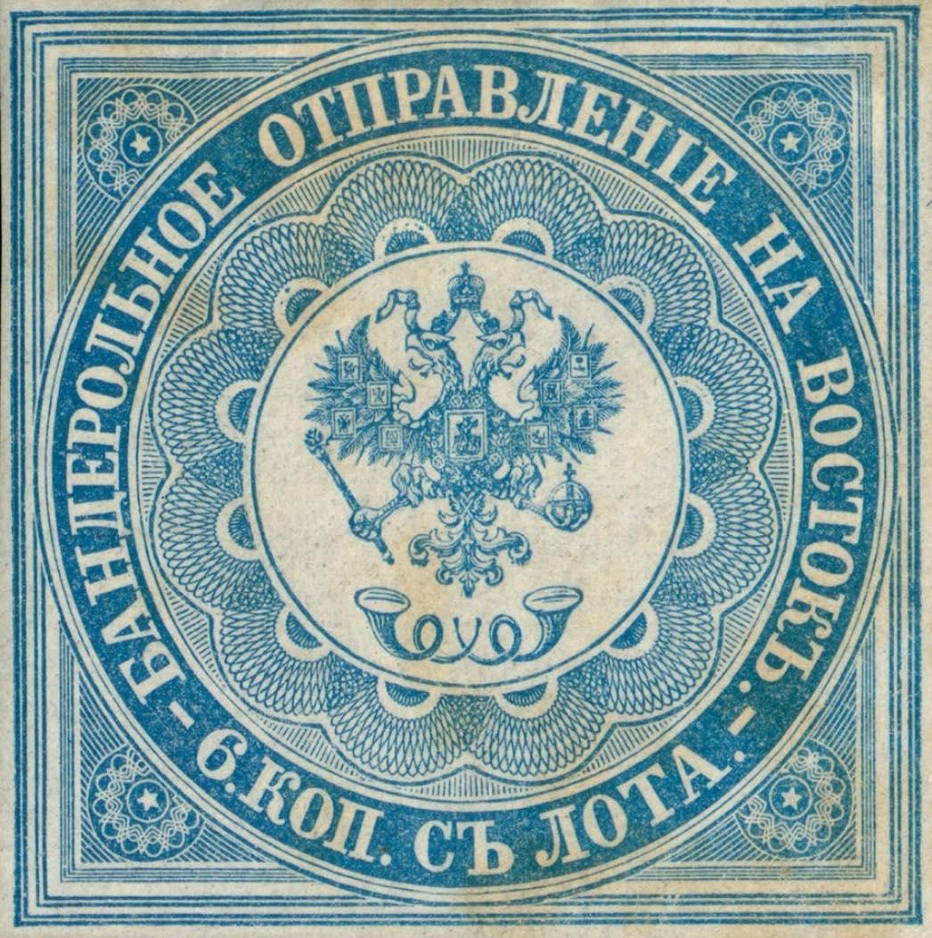 Russian_Office_in_Turkey_1863_Genuine