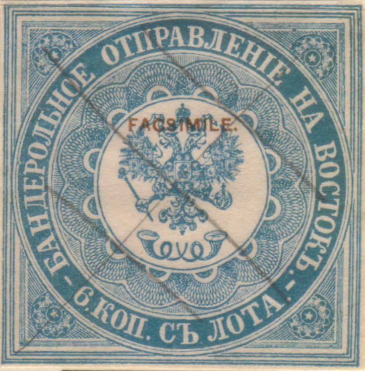 Russian_Office_in_Turkey_1863_Senf_Forgery