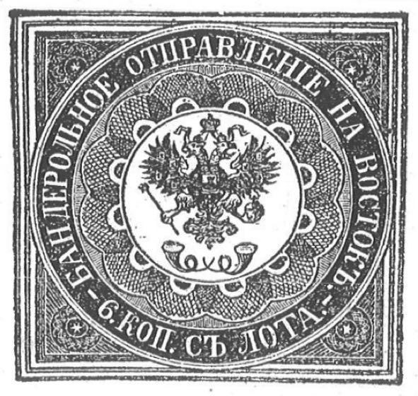 Russian_Office_in_Turkey_1863_Torres_Illustration