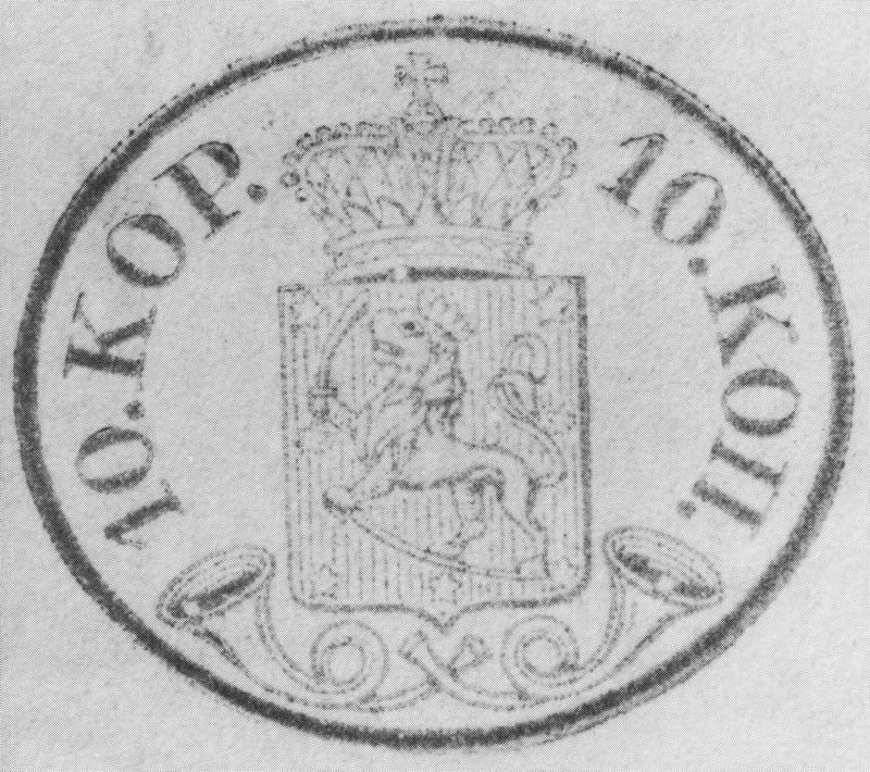 Finland_1856_Oval_10k_1862_Reprint1