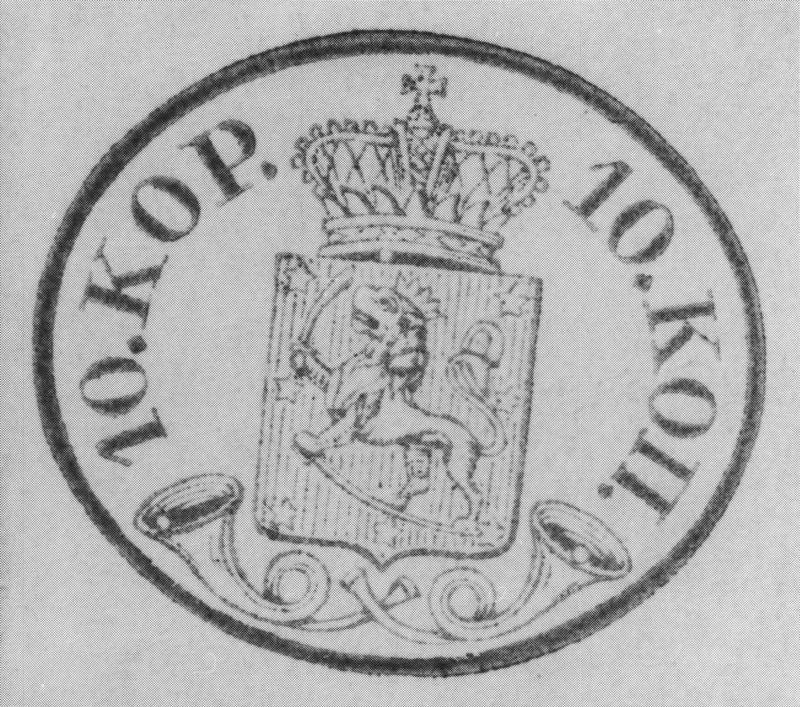 Finland_1856_Oval_10k_1862_Reprint2