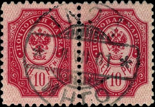 Finland_1901_10p_Postal_Forgery_pair