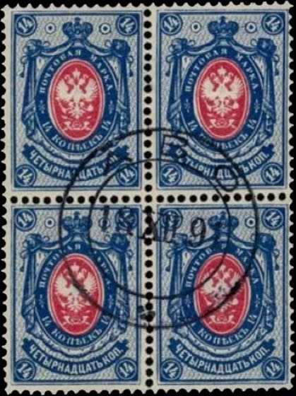 Finland_Granberg_Aabo_Forged_Postmark