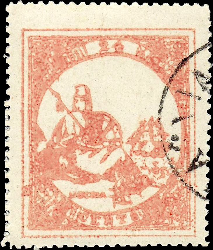 Liberia_1880_Allegory_24cent_Imperato_Forgery