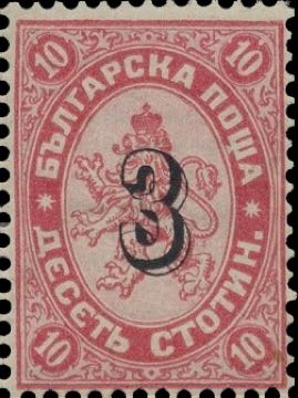 Stamp forgeries of Bulgaria   Stampforgeries of the World